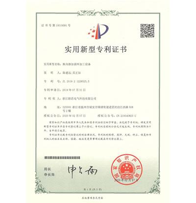福建换向器加强环加工设备专利证书