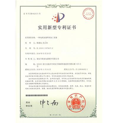 福建一种电机加强环的加工设备专利证书