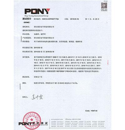 安徽加强环玻纤环REACH证书