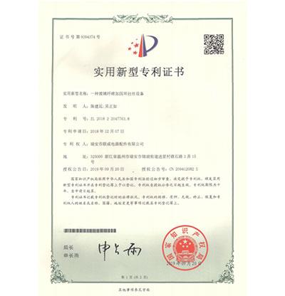 福建一种玻璃纤维加固环拉丝设备专利证书