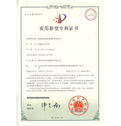 安徽耐高温高强度玻璃纤维加固环专利证书