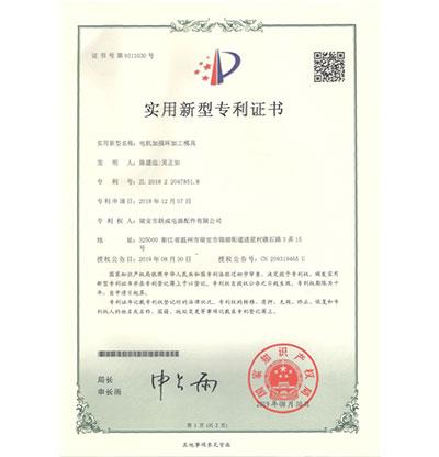 福建电机加强环加工模具专利证书