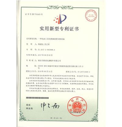 福建一种电动工具双绝缘套管切割设备专利证书