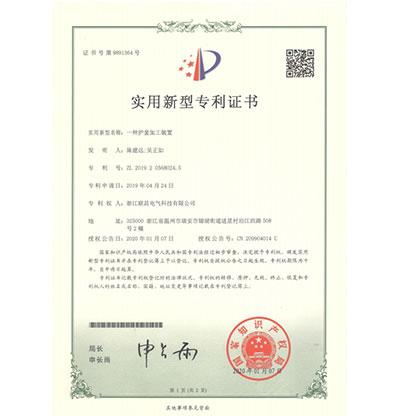 福建一种护套加工装置专利证书