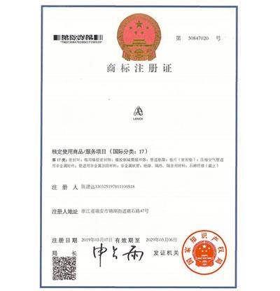 福建LENCH商标注册证