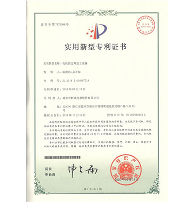 福建电动固定环加工设备专利证书