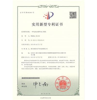 安徽一种电机加强一次加工模具专利证书