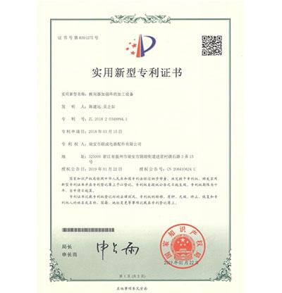 安徽换向器加强环的加工设备专利证书