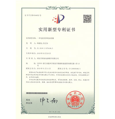 福建一种电机用环氧加固圈专利证书